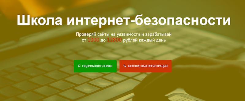 Стабильный доход без вложений, или Как Яндекс начал охоту на фрод