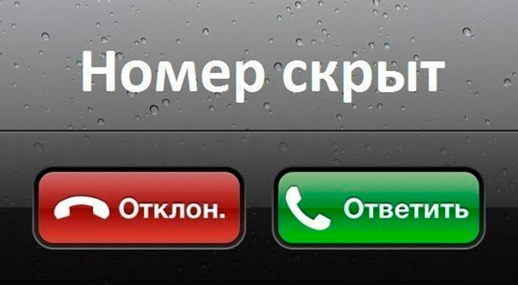 Как и зачем скрывать телефонные номера