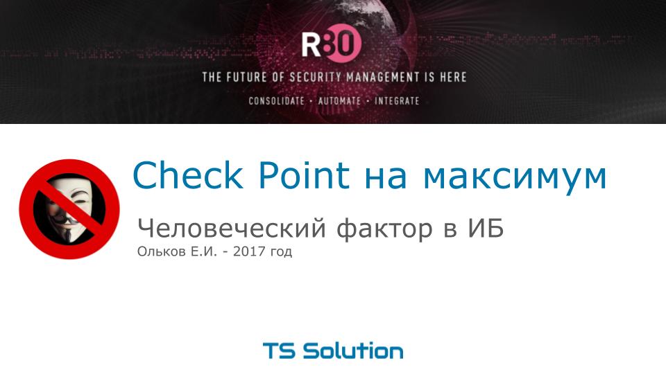 1.Check Point на максимум. Человеческий фактор в Информационной безопасности