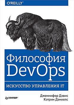 Книга «Философия DevOps. Искусство управления IT»