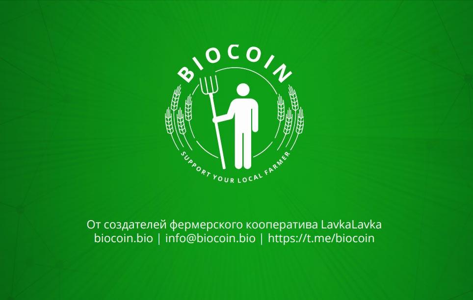 У биокона обнаруживается уйма смыслов и возможностей