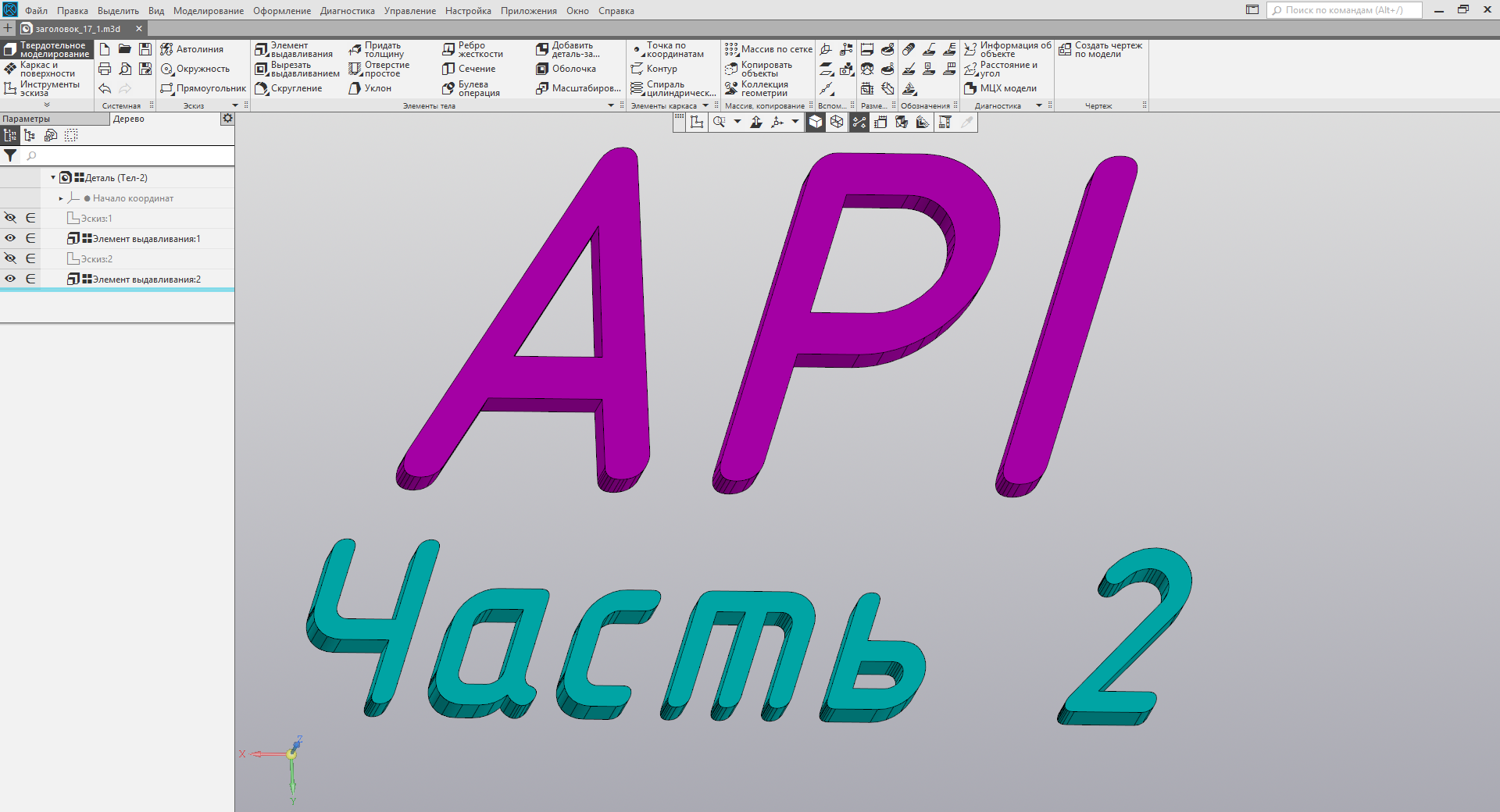 Работа с API КОМПАС-3D -> Урок 2 -> Оформление чертежа