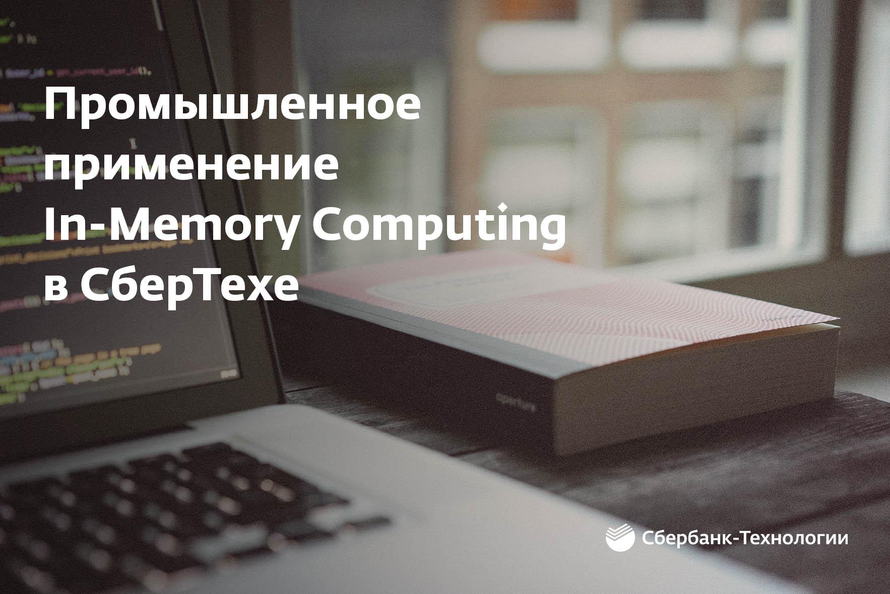 «Один из ежедневных процессов ускоряется с 3 часов до 15 минут»: Андрей Богословских о in-memory computing в СберТехе