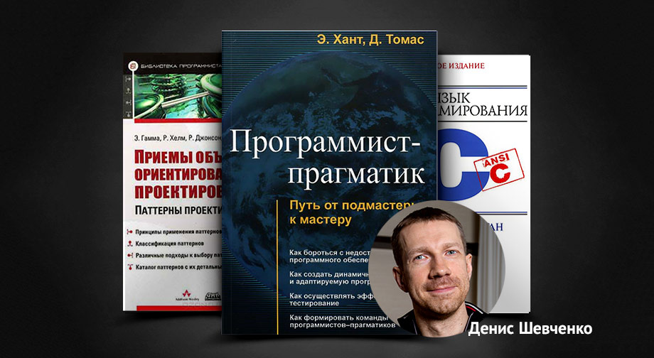 Пять книг по программированию, которые стоит прочесть