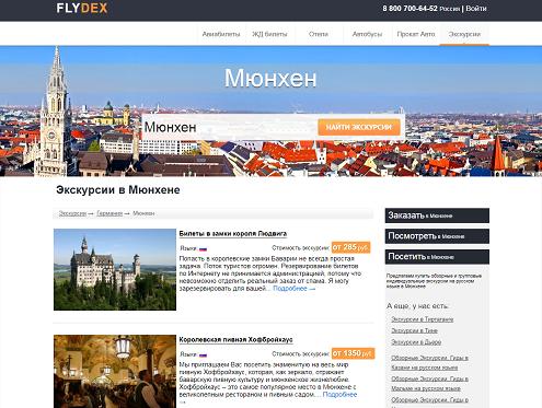 экскурсии на FLYDEX