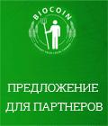 Предложение,партнеры,BioCoin