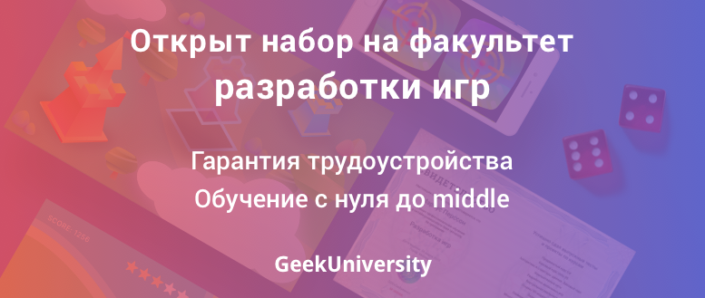 GeekUniversity открывает набор на факультет разработки игр