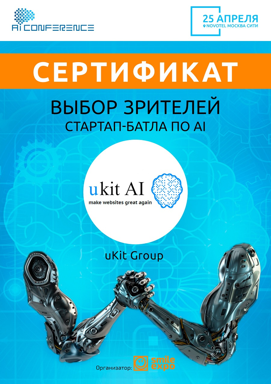 uKit AI взял приз зрительских симпатий на AI Conf 2017