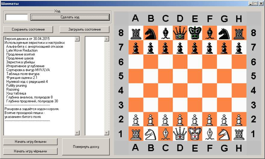 стокфиш 8 шахматная программа скачать - фото 6