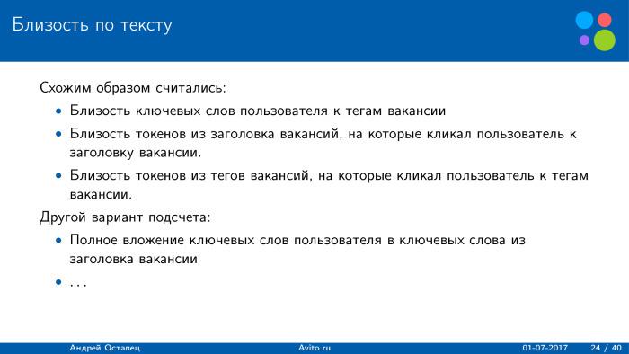 Построение рекомендаций для сайта вакансий. Лекция в Яндексе