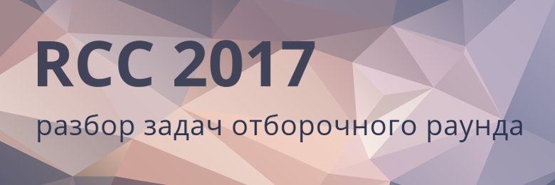Russian Code Cup — по следам отборочного раунда
