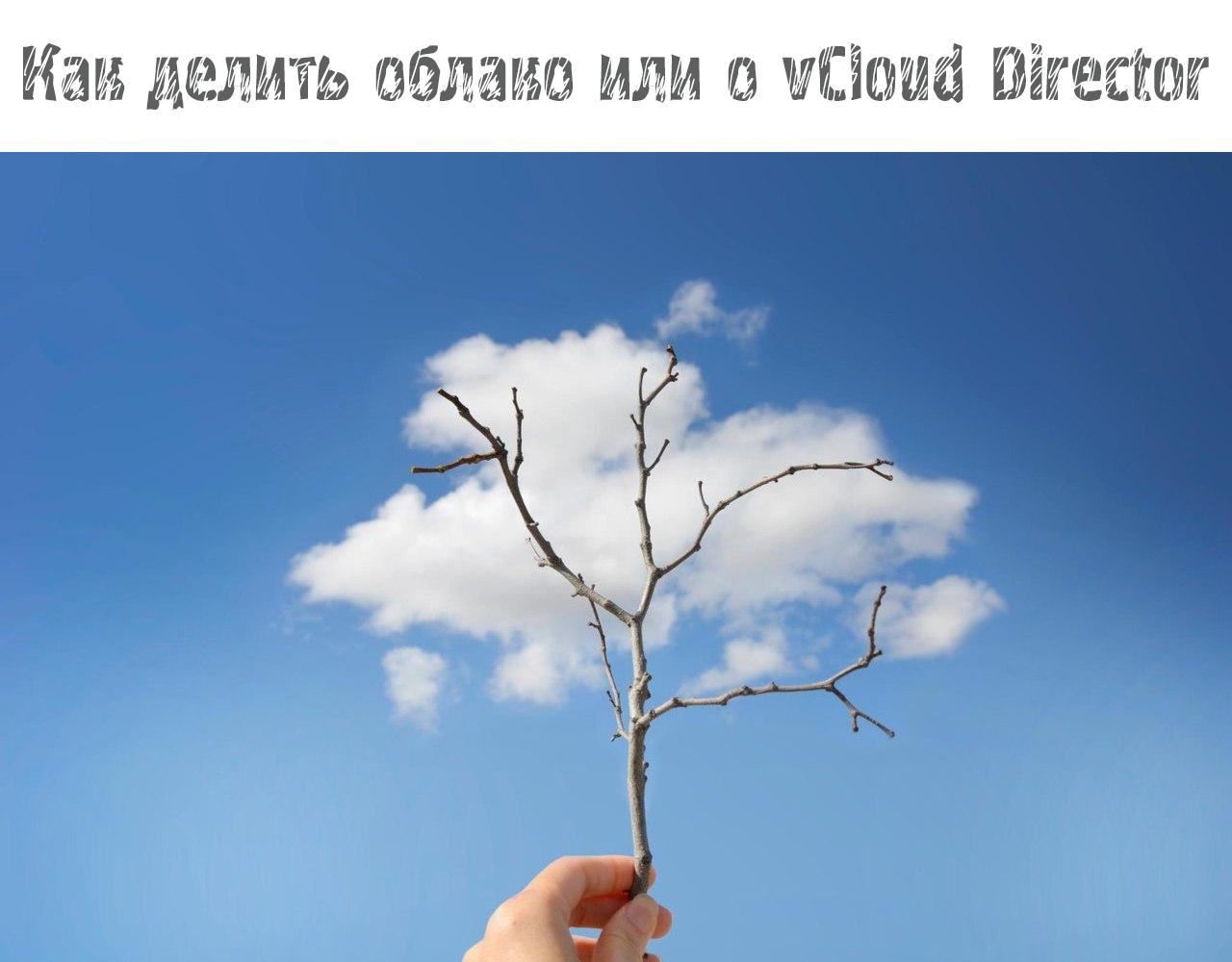 vCloud Director