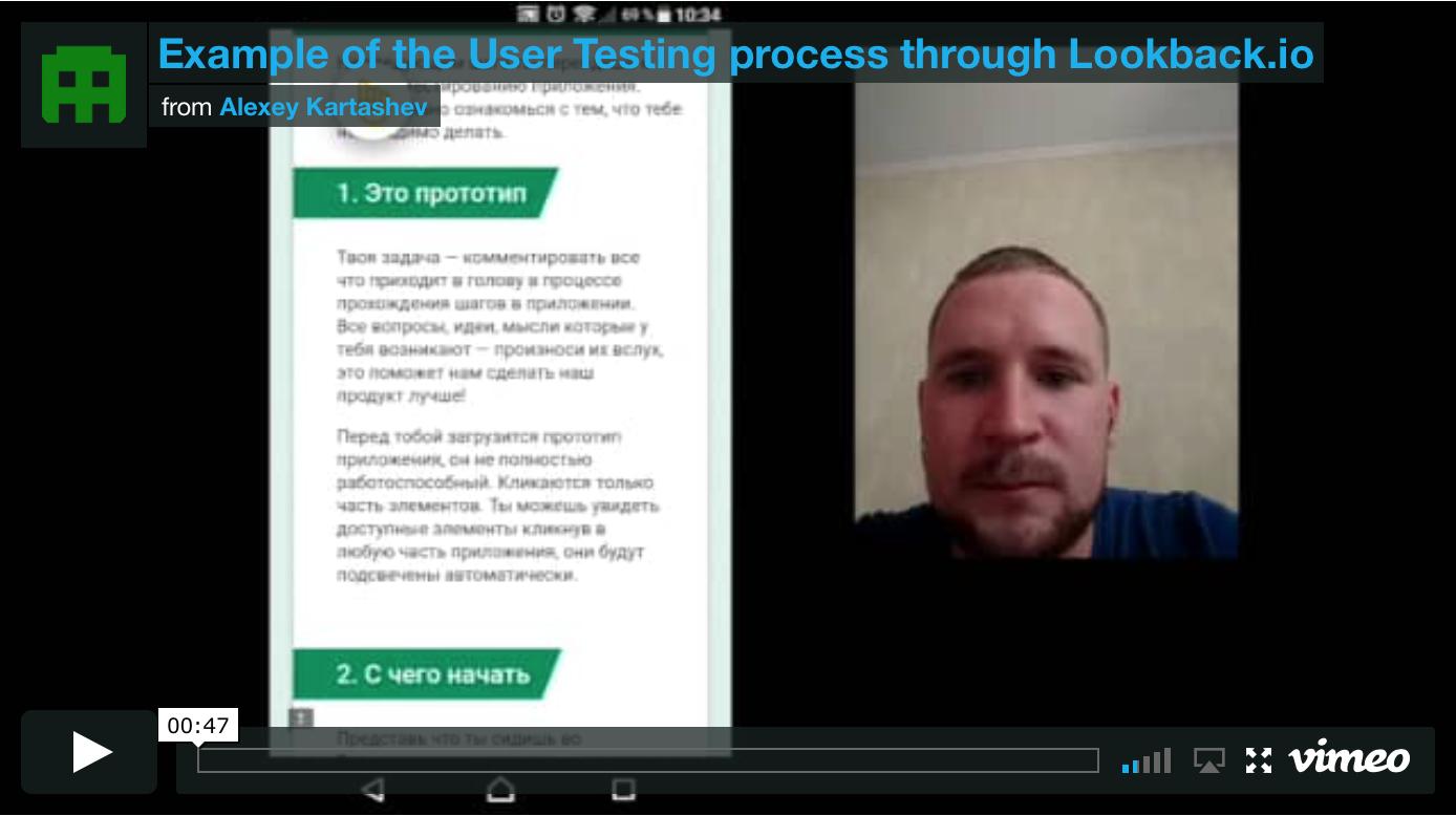 Пример части процесса тестирования прототипа на внешних кандидатах