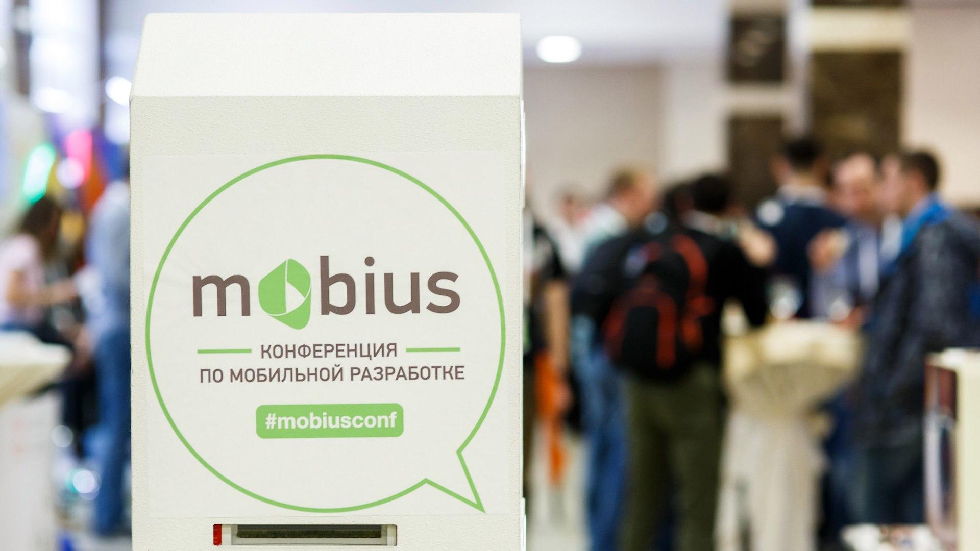 Анонс Mobius 2017 Moscow: покорение Москвы