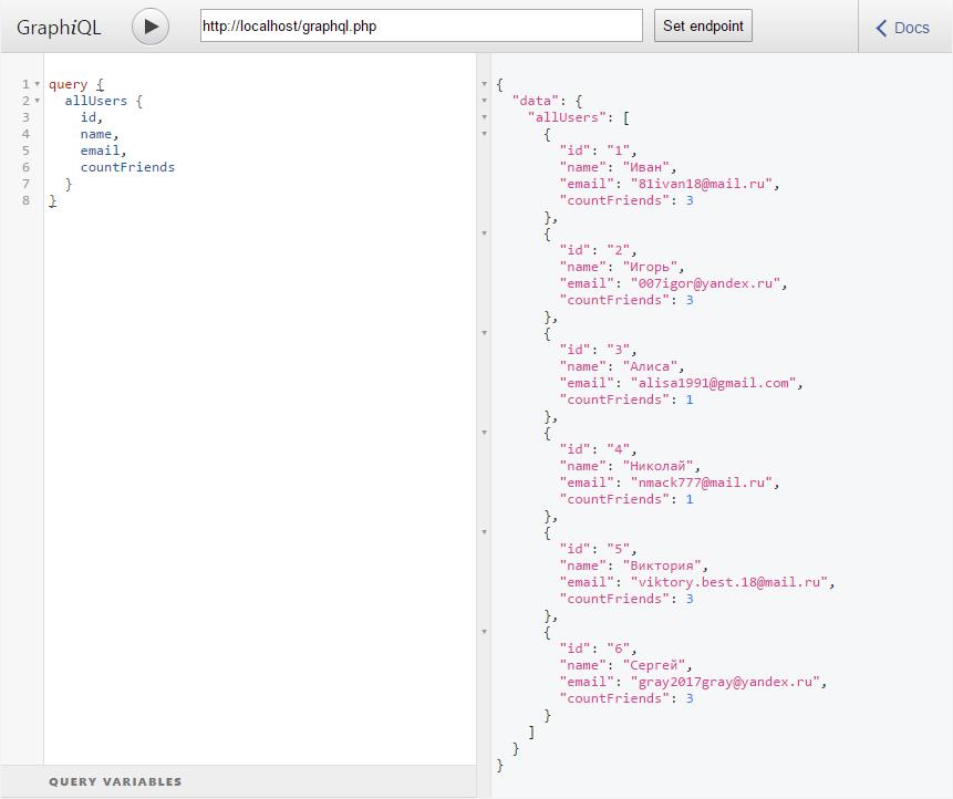 Проверка работы GraphQL: Получение данных пользователя