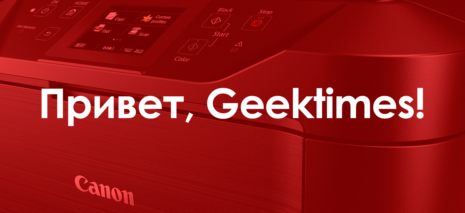 Canon приходит в Geektimes: блог о бизнес-решениях и не только