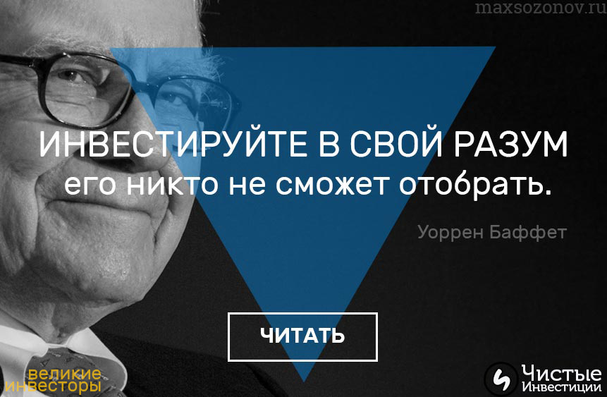 Великие Инвесторы,Уоррен Баффет