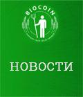 Новости,BioCoin