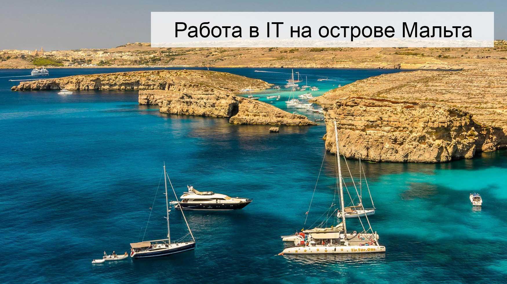 Мальта как новое направление для IT специалистов