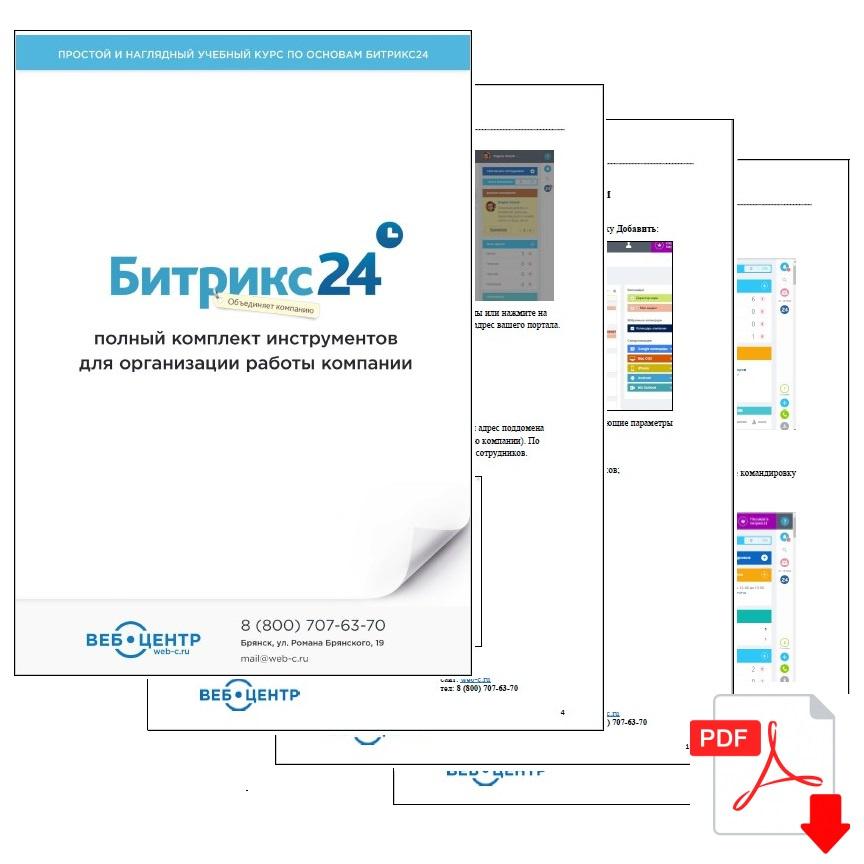 Учебник по Битрикс24