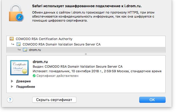 Safari не загружает mail.ru