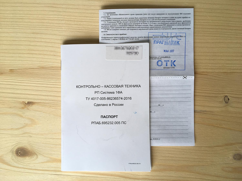 Паспорта ККТ и ФН