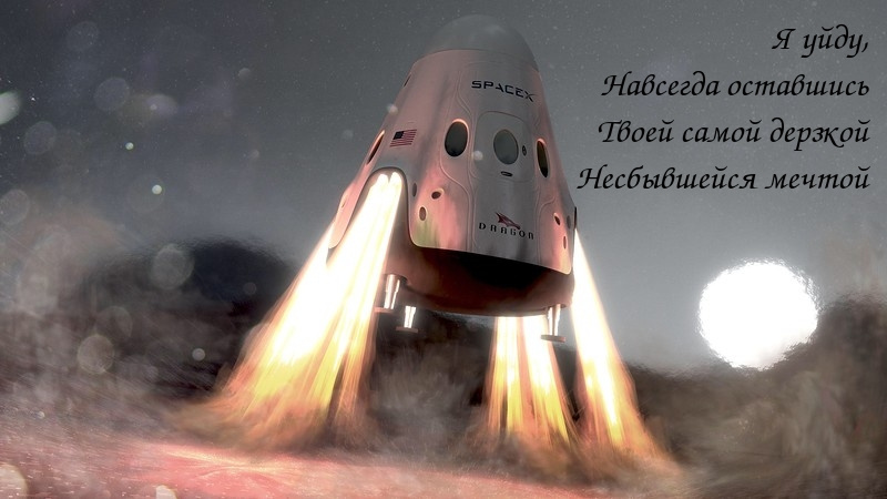 Постоянство и изменения в планах SpaceX