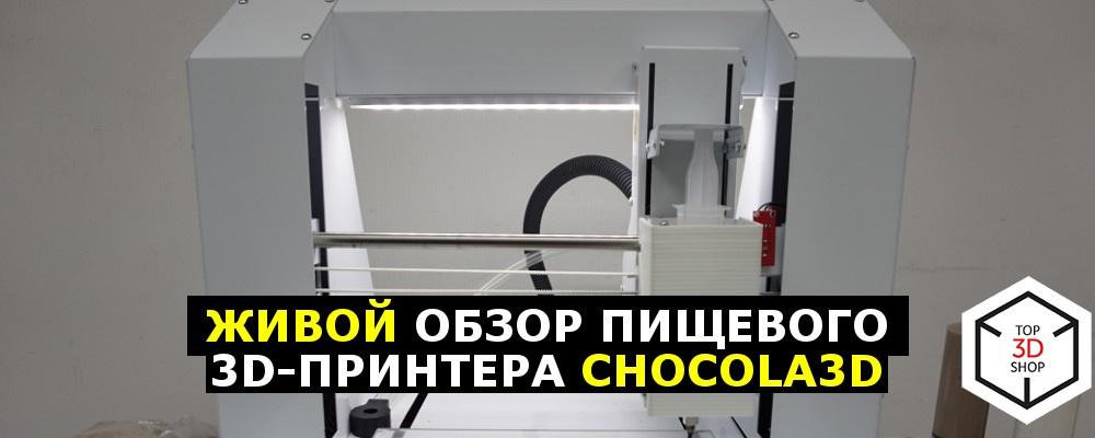 [recovery mode] Живой обзор пищевого 3D-принтера Chocola3D
