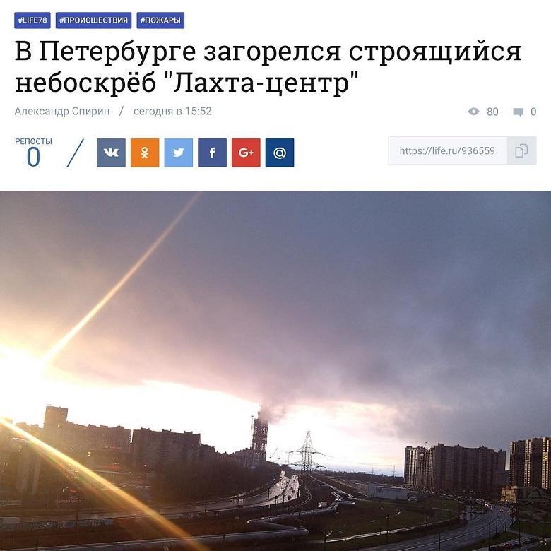 Скрин новости о Лахта Центре