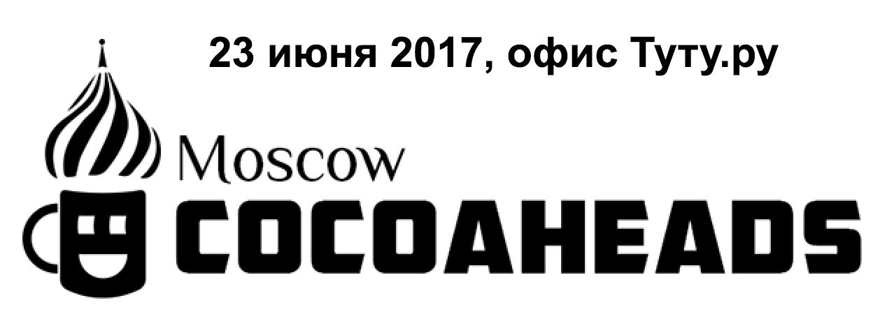 CocoaHeads Russia в офисе Туту.ру