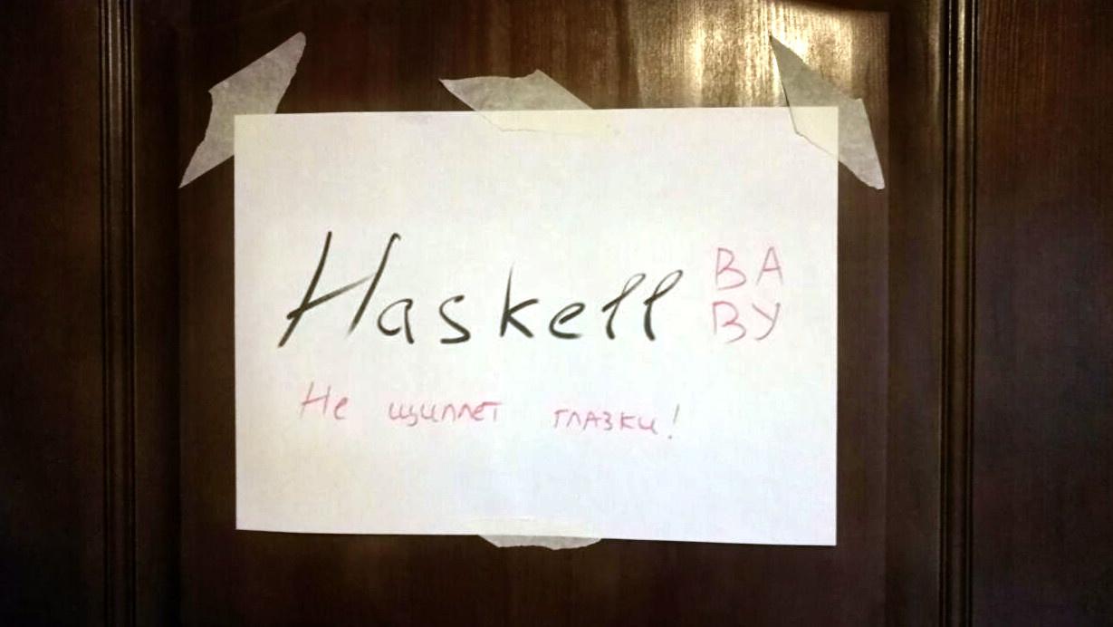 Haskell BABY: Не щиплет глазки!