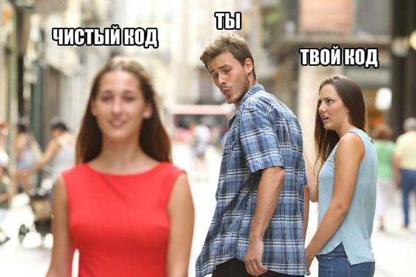 Чистый код на PHP