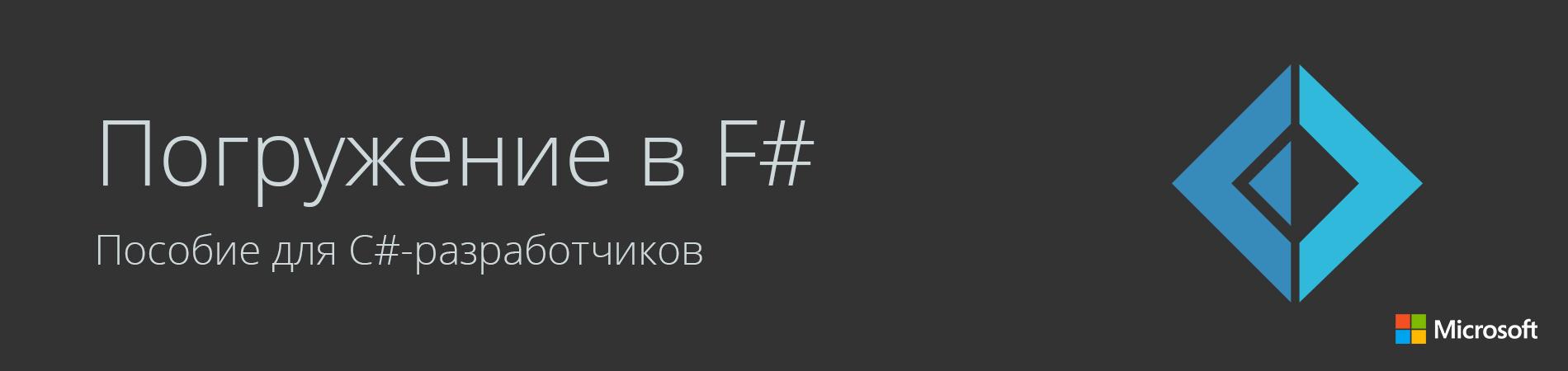 [Перевод] Погружение в F#. Пособие для C#-разработчиков