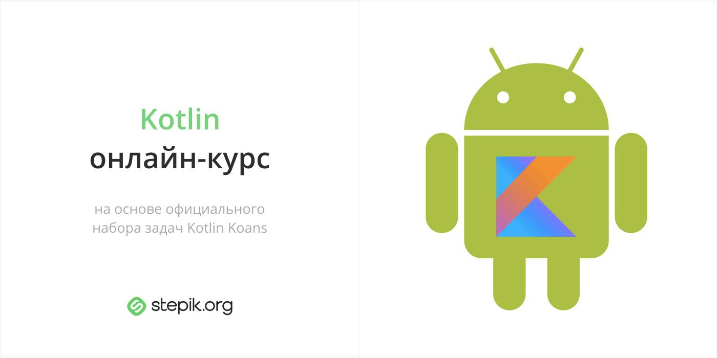 Kotlin — официальный язык разработки под Android. Разбираемся в тонкостях языка на Stepik