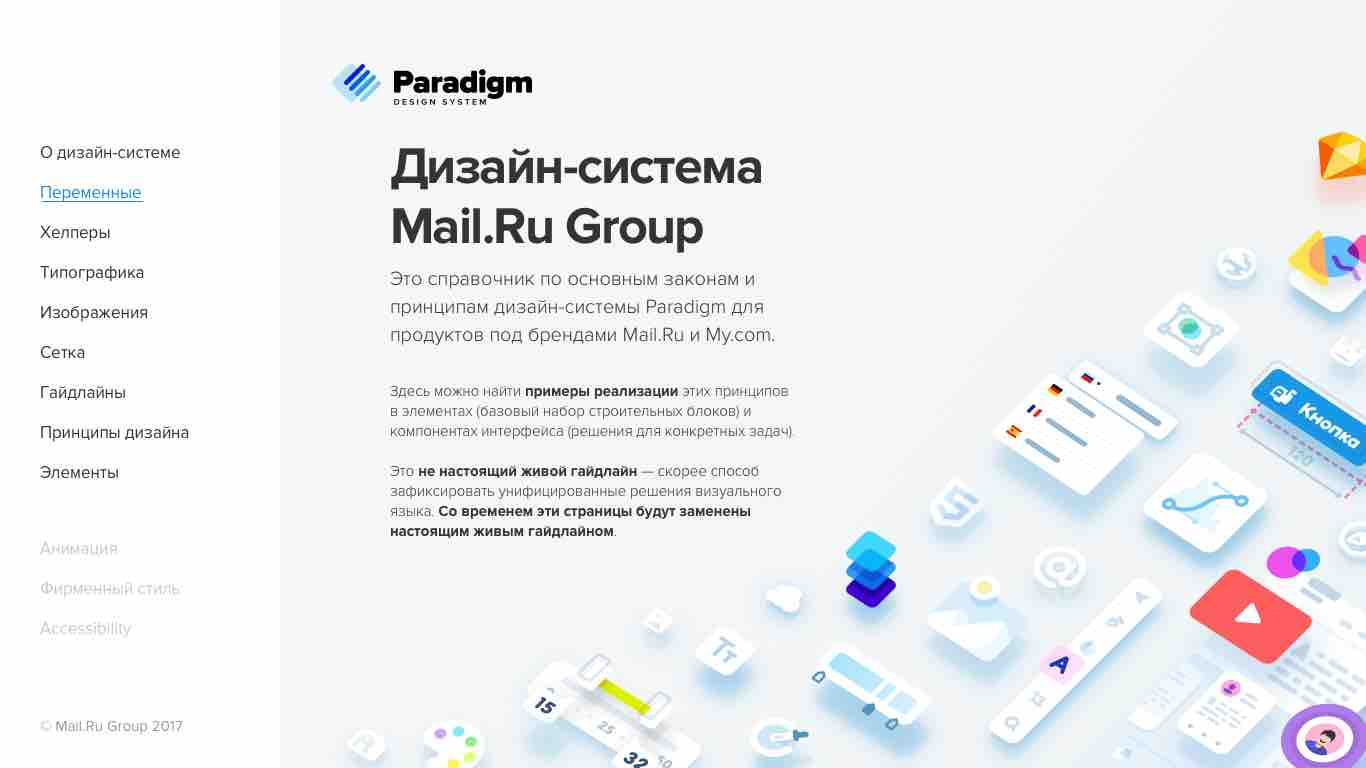 Дизайн-система Mail.Ru Group Paradigm