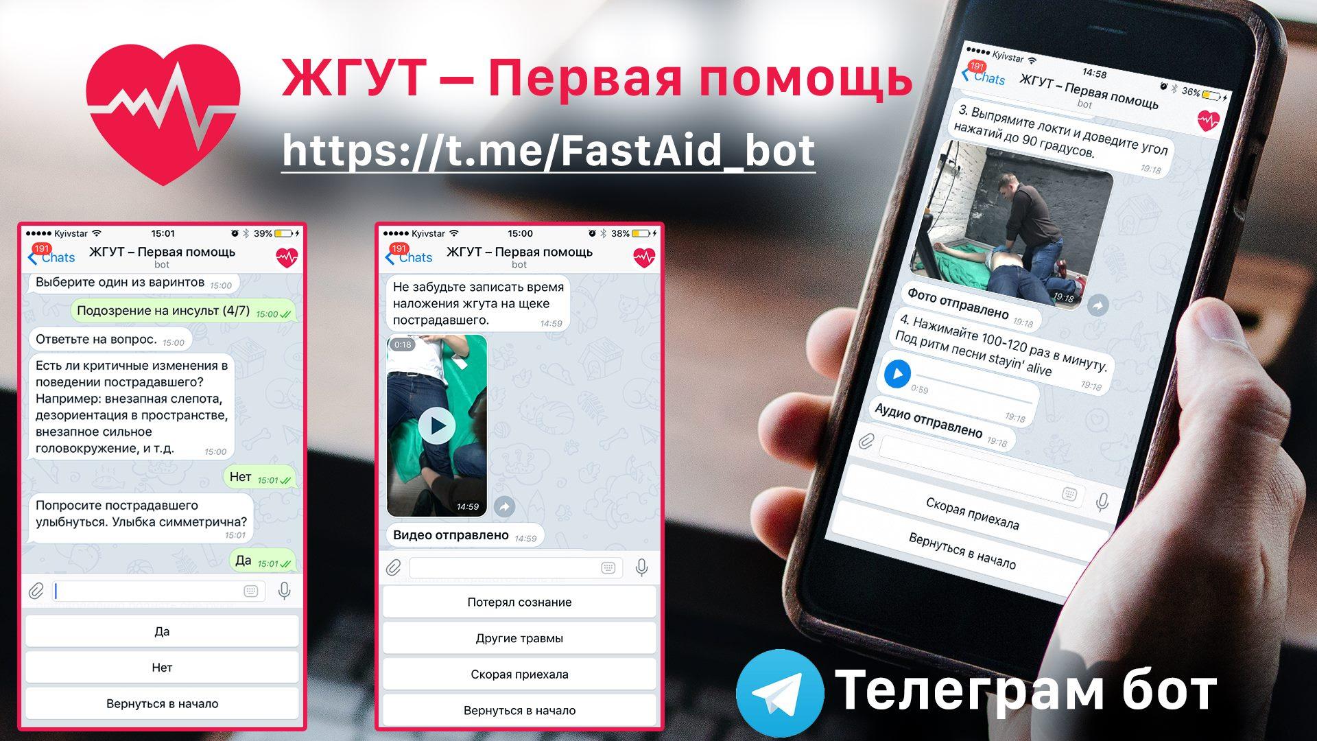 Одесситы учат спасать жизни с помощью Telegram