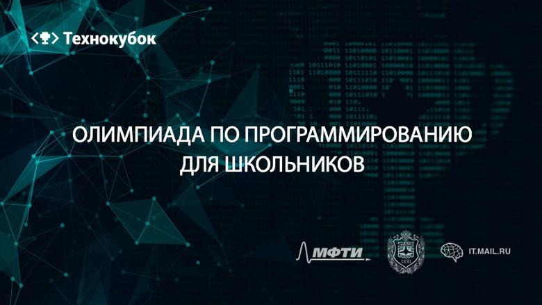 Технокубок 2017-2018