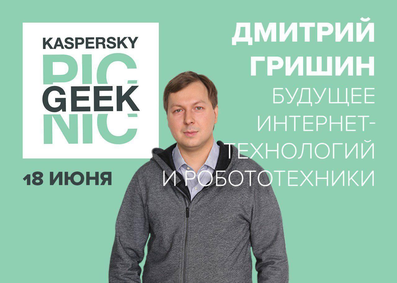 GeekPicnic в Москве: роботы, ИИ, виртуальная реальность и другие радости будущего