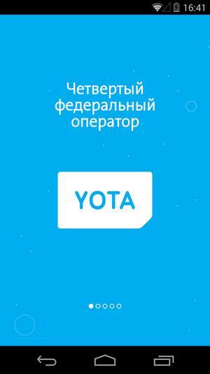 Как выбрать и установить антенну для Yota: усилитель сигнала для модема с 4G