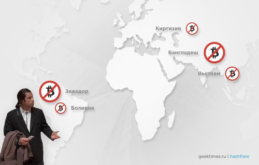 Вот ведь не майнится: в каких странах мира запрещены криптовалюты