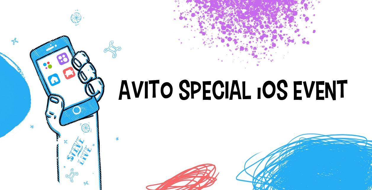 Экспресс Купертино — Москва. Новые фичи iOS 11, обсуждение Apple Special Event и конкурс от Avito