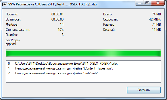 скачать бесплатно программу для файлов Xlsx - фото 9