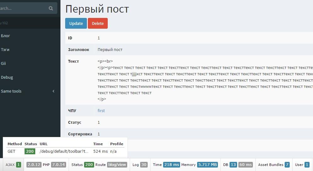 Yii2 -почему не загружаются картинки? — Toster ru