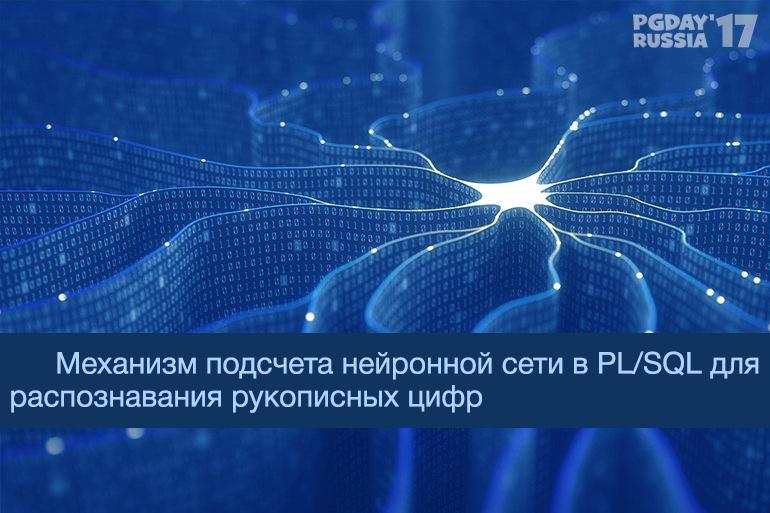 Механизм подсчета нейронной сети в PL/SQL для распознавания рукописных цифр