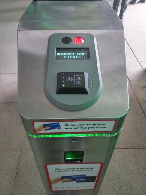 Нижегородское метро android pay