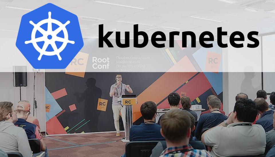 Дмитрий Столяров (Флант) с докладом про Kubernetes на RootConf, РИТ++ 2017