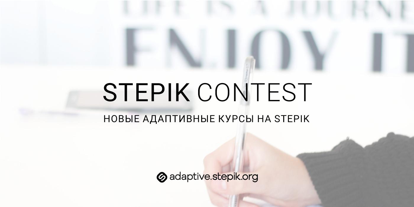 Итоги конкурса Stepik Contest и новые адаптивные онлайн-курсы