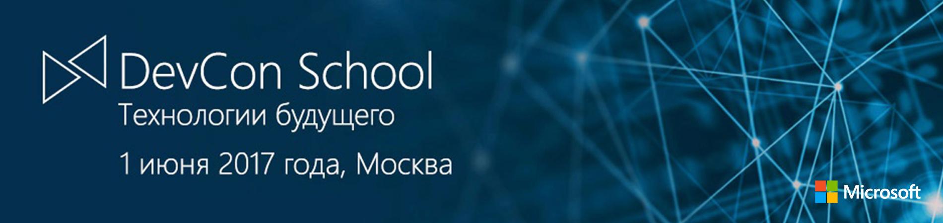 Июньская DevCon-школа: AI, BlockChain, Azure Stack и 12 мастер-классов