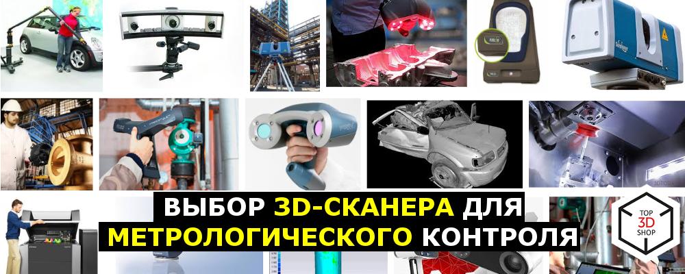 [recovery mode] Выбор 3D-сканера для метрологического контроля