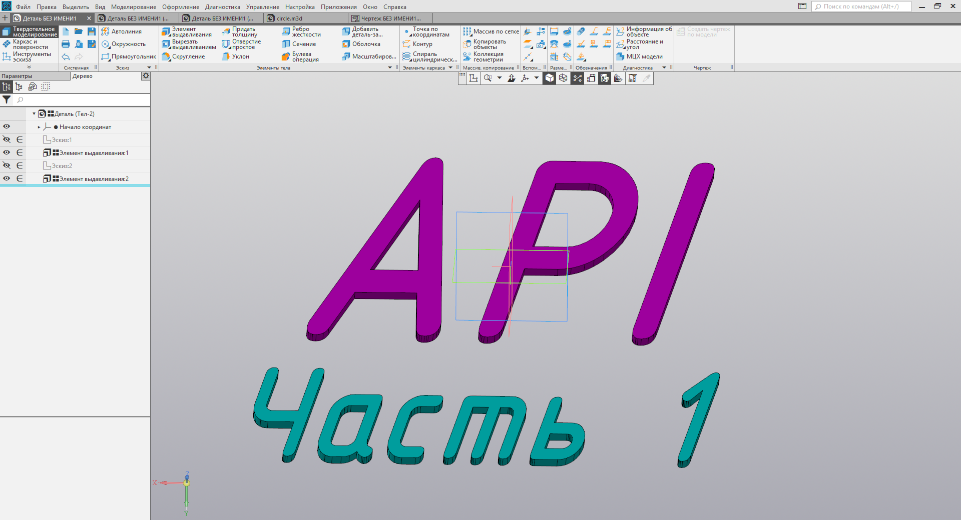 Работа с API КОМПАС-3D -> Урок 1 -> Основы